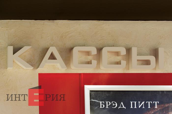 barnie_stoyki_foto-12