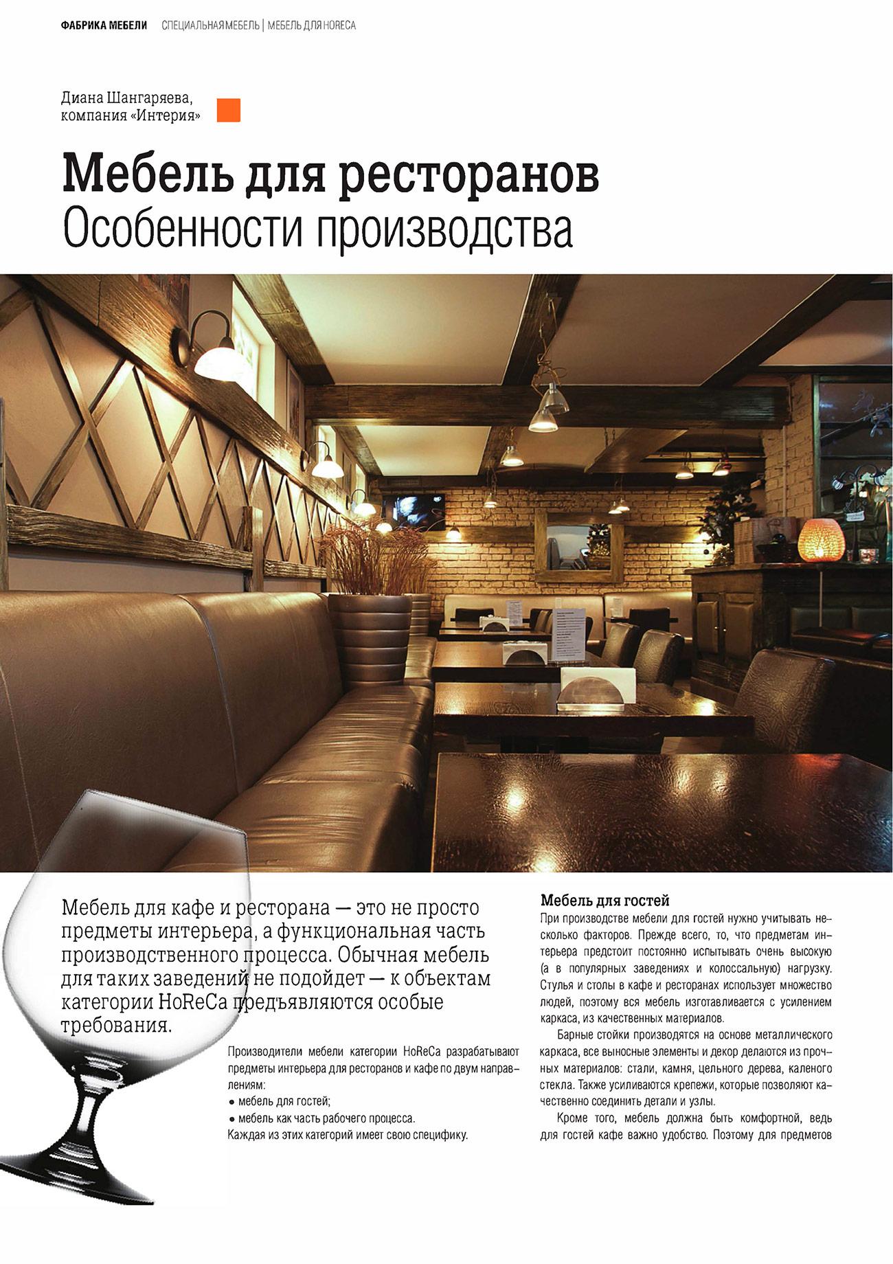 Фабрика-мебели---Журнал-мебельной-отрасли---номер-5_2016_2_Page_1