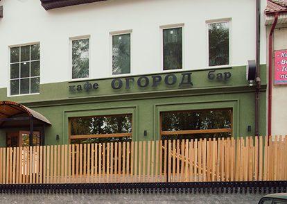 кафе огород